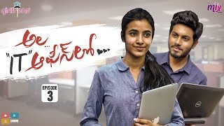 ALA IT OFFICE LO || EP 03 || Mr.Girlfriend || The Mix By Wirally || Tamada Media - YOUTUBE