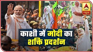 PM Modi to hold roadshow in Varanasi on 25th April - ABPNEWSTV