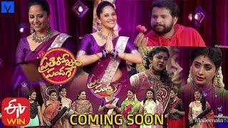 Prathi Roju Pandage Latest Promo - Brand New Ladies Show - Coming Soon - Anasuya Bharadwaj - #PRP - MALLEMALATV