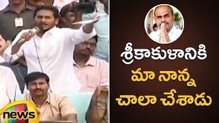 AP CM Chandrababu Made Fake Assurances to Srikakulam Says YS Jagan | YS Jagan Praja Sankalpa Yatra - MANGONEWS