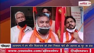 video : लहरागागा में राम मंदिर शिलान्यास को लेकर निकाला मार्च और लहराया 40 फुट का झंडा