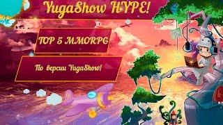 TOP 5 MMORPG по версии YugaShow!