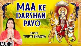 Maa Ke Darshan Payo I New Devi Bhajan I TRIPTI SHAQYA I Full Audio Song i - TSERIESBHAKTI