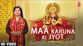 माँ करुणा की ज्योत Maa Karuna Ki Jyot I SOMYA RAJ I New Latest Full HD Video Song - TSERIESBHAKTI