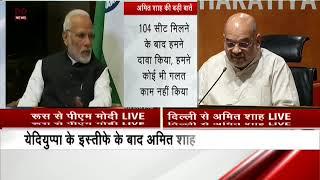 BJP Chief Amit Shah press conference after Karnataka results: Key Points - ZEENEWS