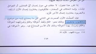 Ali BAĞCI-Katru'n-Neda Dersleri 060