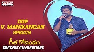 DOP V. Manikandan Speech @Geetha Govindam Success Celebrations || Vijay Devarakonda, Rashmika - ADITYAMUSIC