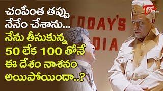 నేను తీసుకున్న 50 లేక 100 తోనే ఈ దేశం నాశనం అయిపోయిందా? | Bharateeyudu Movie Scene | TeluguOne - TELUGUONE