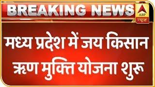 Madhya Pradesh Govt Flags Off New Loan Waiver Scheme For Farmers | ABP News - ABPNEWSTV