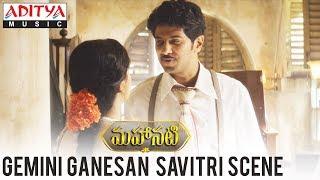 Gemini Ganesan Savitri Scene | Mahanati Movie | Keerthy Suresh | Dulquer Salmaan - ADITYAMUSIC