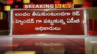 ACB Red handed Caught Nellore DMHO Office Superintendent   CVR News - CVRNEWSOFFICIAL