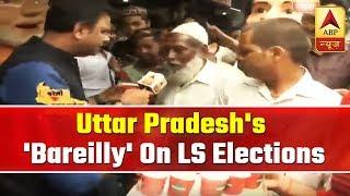Chai Par Charcha: Uttar Pradesh's 'Bareilly' on Lok Sabha Elections - ABPNEWSTV