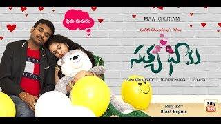 Sathyabhama - New Telugu Short Film 2017 - YOUTUBE