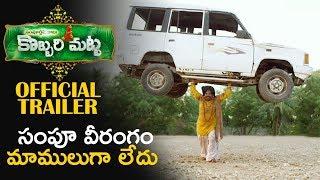 Kobbari Matta Trailer | Sampoornesh Babu | Latest Telugu Trailers 2019 - TFPC