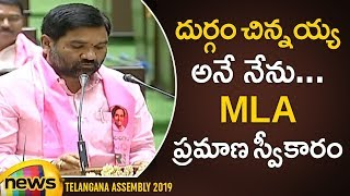 Durgam Chinnaiah Takes Oath as MLA In Telangana Assembly | MLA's Swearing in Ceremony Updates - MANGONEWS