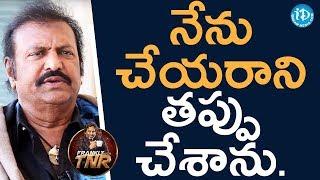 నేను చేయరాని తప్పు చేశాను - Mohan Babu | Frankly With TNR || Talking Movies With iDream - IDREAMMOVIES