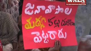 Protest against Kallu compound in Lal Darwaza, Old city of Hyderabad - THENEWSWALA