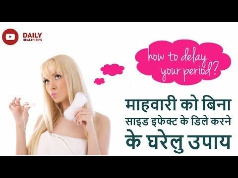 माहवारी की डेट बढ़ाने के घरेलु उपाय   Home Remedies to delay periods in Hindi