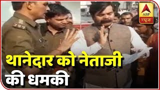 Meerut: BJP leader threatens police, video goes viral - ABPNEWSTV