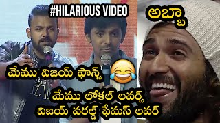 HILARIOUS FUN: Priyadarshi & Tharun SUPERB Comedy With Vijay Devarakonda | TFPC - TFPC