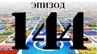 Лучшие игры для iPhone и iPad (144) МНОГО ИГР!