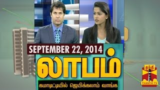 Laabam 22-09-2014 Thanthi TV Show