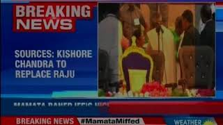 DIG N Raju to be shunted out for making West Bengal CM Mamata Banerjee walk? - NEWSXLIVE