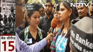 बैंक सीरीज भाग 15 : पांच सूत्री मांगों को लेकर बैंकरों का विरोध प्रदर्शन - NDTV