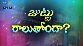 Sukhibhava - సుఖీభవ - 25th November 2014 - ETV2INDIA