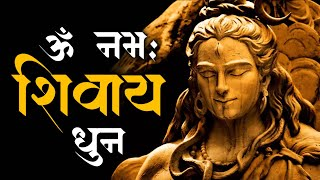 Peaceful Aum namah Shivaya Mantra Complete - Popular Shiv Mantra - Shravan Mass Special 2018 - BHAKTISONGS