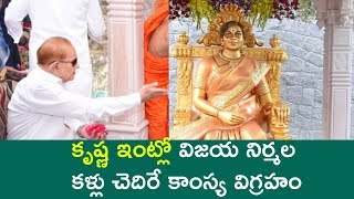 Superstar Krishna Gets Emotional @ Vijaya Nirmala Statue Inauguration - RAJSHRITELUGU