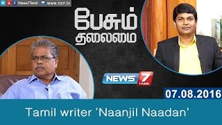 """Paesum Thalaimai 07-08-2016 """"Tamil writer 'Naanjil Naadan'"""" – News7 Tamil Show"""
