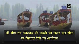 video: Srinagar की Dal Lake पर पर्यटन विभाग द्वारा Shikara Rally का आयोजन