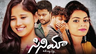 Cinema - Its my life || Telugu Short Film 2019 || English Subtitles || Directed by Srikanth macherla - YOUTUBE
