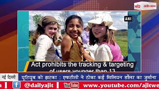 video : यूटियूब को झटका : एफटीसी ने ठोका कई मिलियन डॉलर का जुर्माना