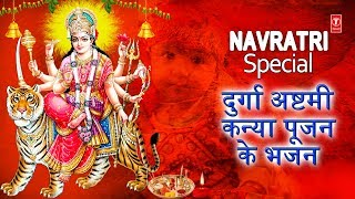 Navratri Special Devi Bhajans I दुर्गा अष्टमी कन्या पूजन I देवी भजन I Durga Ashtami Kanya Poojan - TSERIESBHAKTI