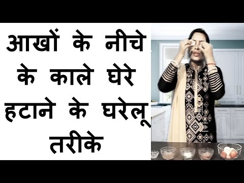 Eye dark circle treatment in home in hindi how to get rid of dark circles home remedies tips