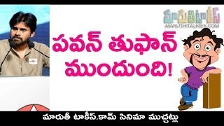 Is That Pawan kalyan's Silence Before Cyclone - MARUTHITALKIES1