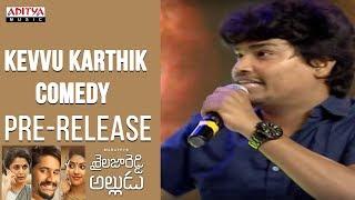 Kevvu Karthik Comedy @ Shailaja Reddy Alludu Pre-Release Event || Naga Chaitanya, Anu Emmanuel - ADITYAMUSIC