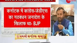 Congress-JD(S) alliance is against mandate: BJP - ZEENEWS