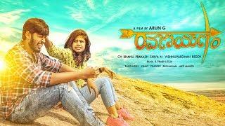 Ravanayanam Trailer ll Telugu Short Film ll Directed by Arun. G ll Swetha Naidu ll Dhanush Chowdary - YOUTUBE