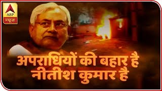 Rajdharma: Degrading Situation Of Law And Order In Bihar Raises Question On Nitish Kumar | ABP News - ABPNEWSTV