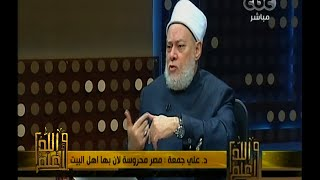 بالفيديو.. جمعة يكشف 4 أشياء تؤكد «ماسونية» سيد قطب.. ويؤكد: مصر محروسة بـ«40 واحد» من أهل البيت