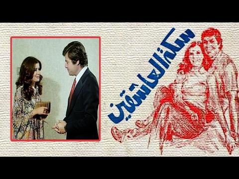Seket Elashqeen Movie - فيلم سكة العاشقين