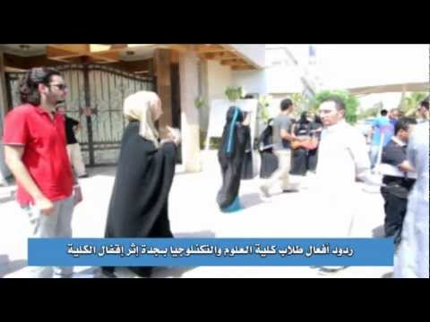 شاهد ماذا حصل ... البنات يشرشحوا مدير الجامعة بجدة