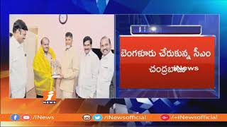 CM Chandrababu Naidu To Meet Deve Gowda and Kumaraswamy in Bangalore | iNews - INEWS