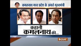 Know more about Kamal Nath, the new Chief Minister of Madhya Pradesh - INDIATV