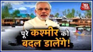 Kashmir में जैसे ही राज्यपाल शासन आया तो घाटी में आतंक की सफाई में जुटी Modi सरकार - AAJTAKTV
