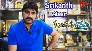 Actor Srikanth About Kundanapu Bomma Movie - TELUGUONE