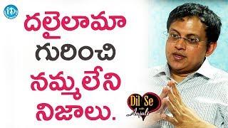 దలైలామా గురించి నమ్మలేని నిజాలు - Babu Gogineni || Dil Se With Anjali - IDREAMMOVIES